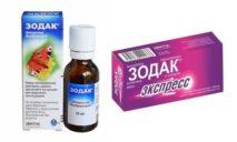 В чем разница между препаратами Зодак Экспресс и Зодак?